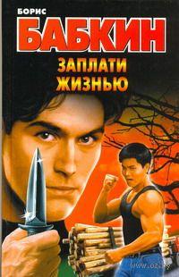 Заплати жизнью. Борис Бабкин