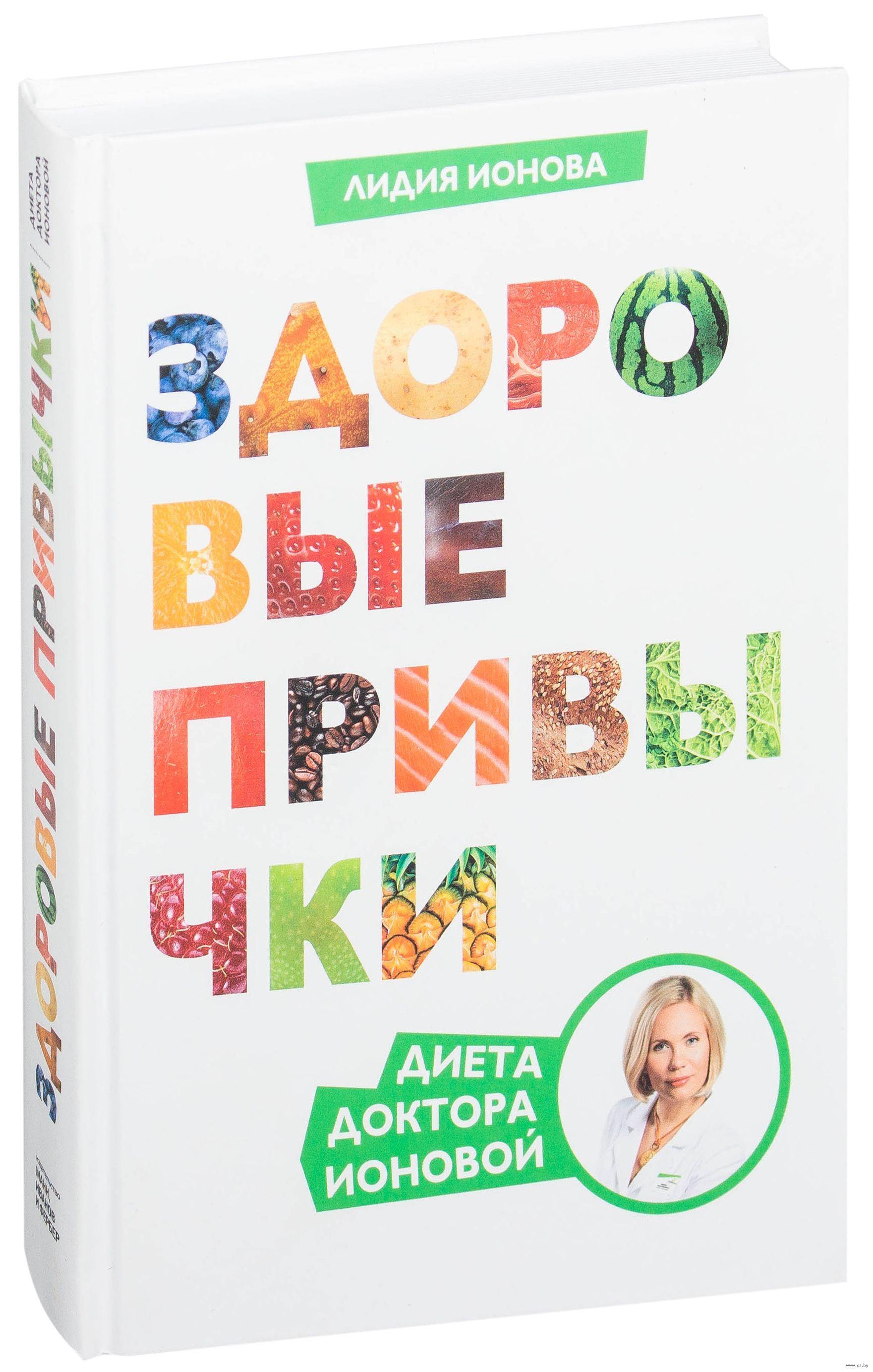 Книга «здоровые привычки. Диета доктора ионовой», автор лидия.