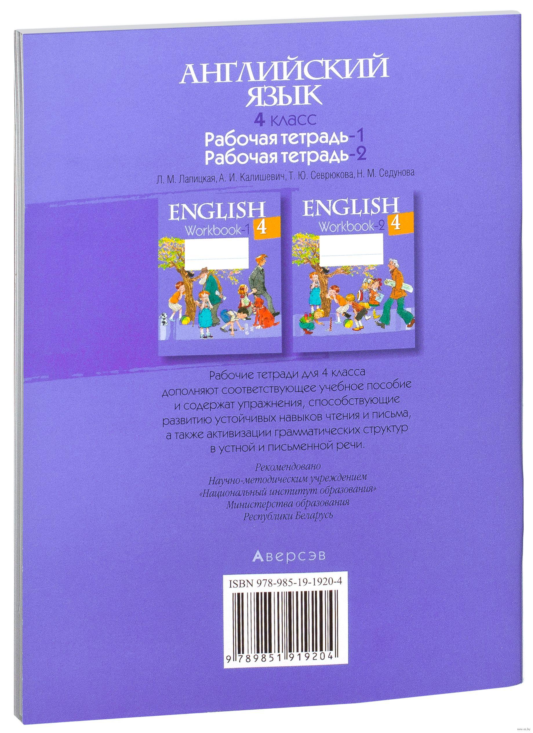 английский язык 4 класс рабоч т