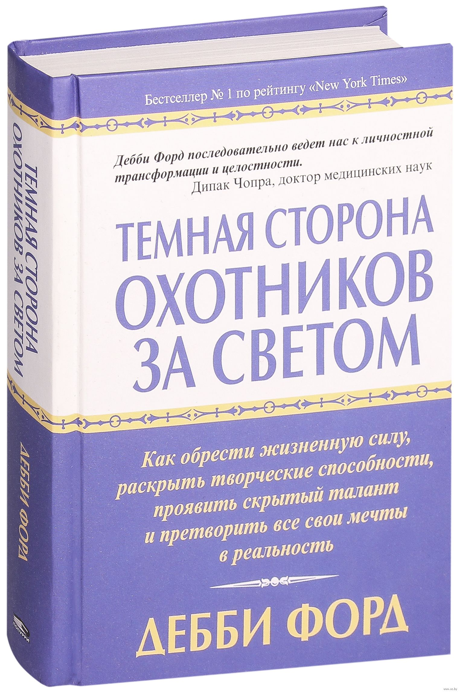 ДЕББИ ФОРД ТЕМНАЯ СТОРОНА ОХОТНИКОВ ЗА СВЕТОМ СКАЧАТЬ БЕСПЛАТНО