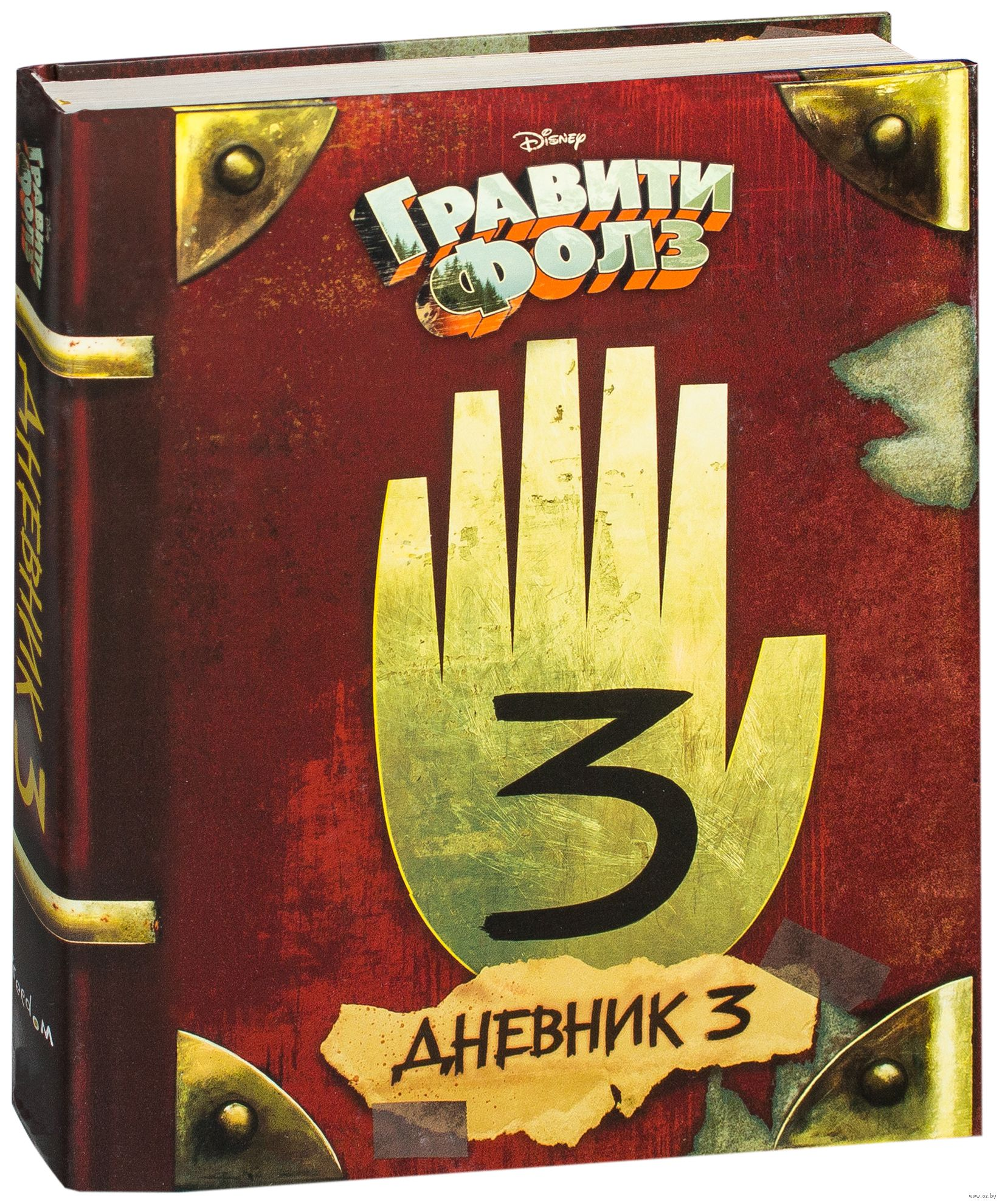Книга «Гравити Фолз. Дневник 3» Алекс Хирш в продаже на OZ.by, купить детские книги комиксов по выгодным ценам в Минске