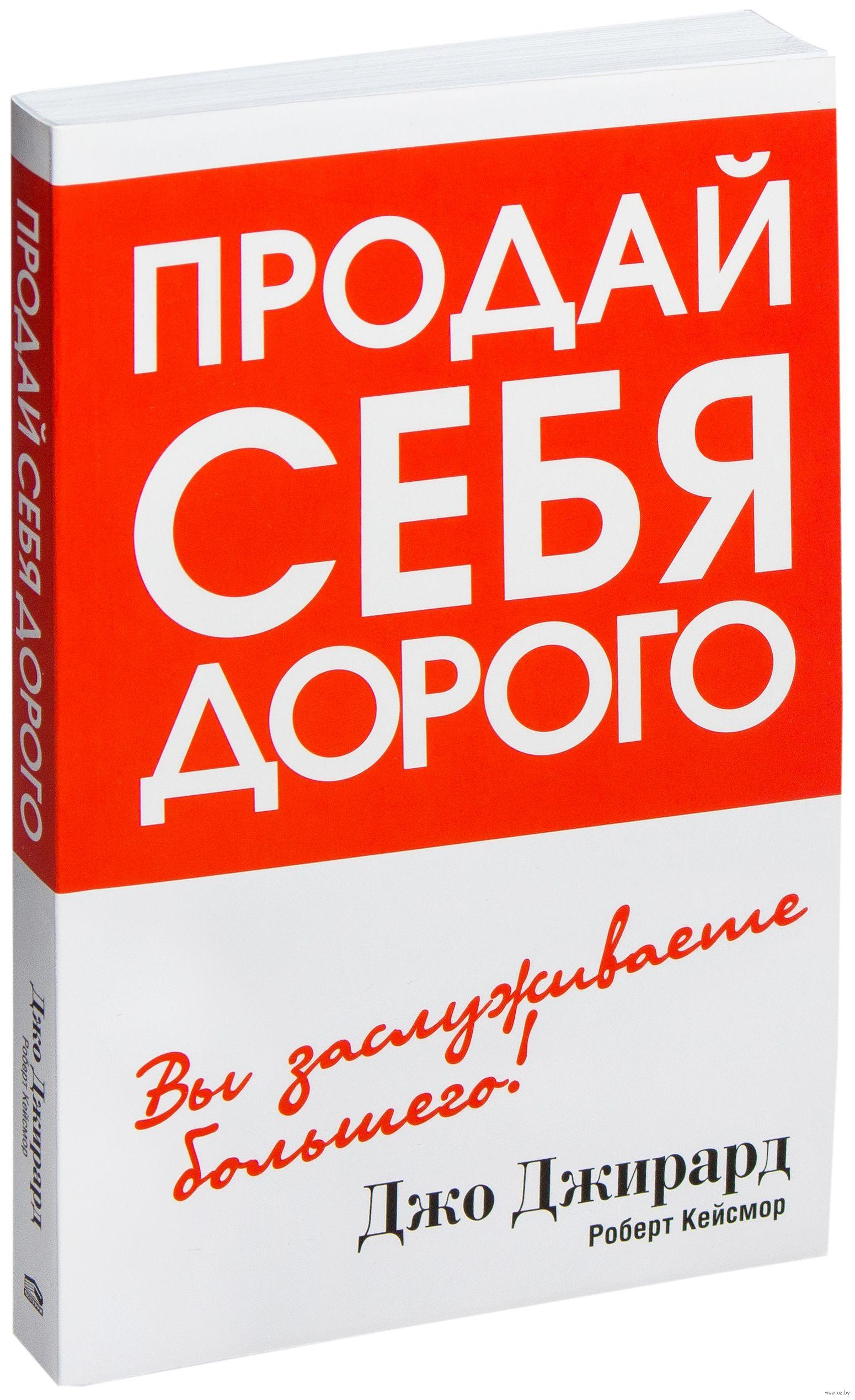 Книга джо джирард как продать себя скачать    terminatedapathy. Cf.