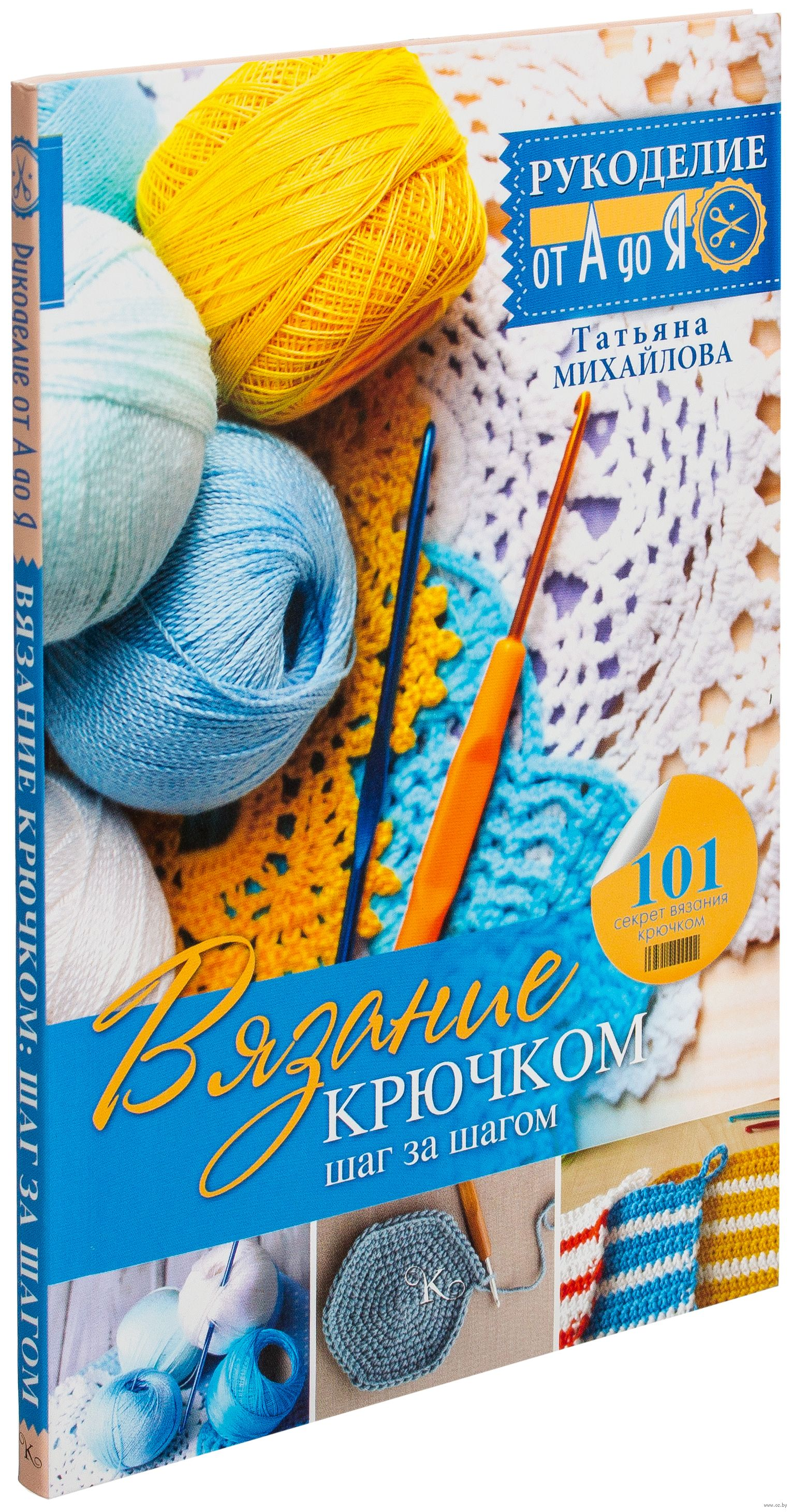 вязание крючком шаг за шагом татьяна михайлова купить книгу