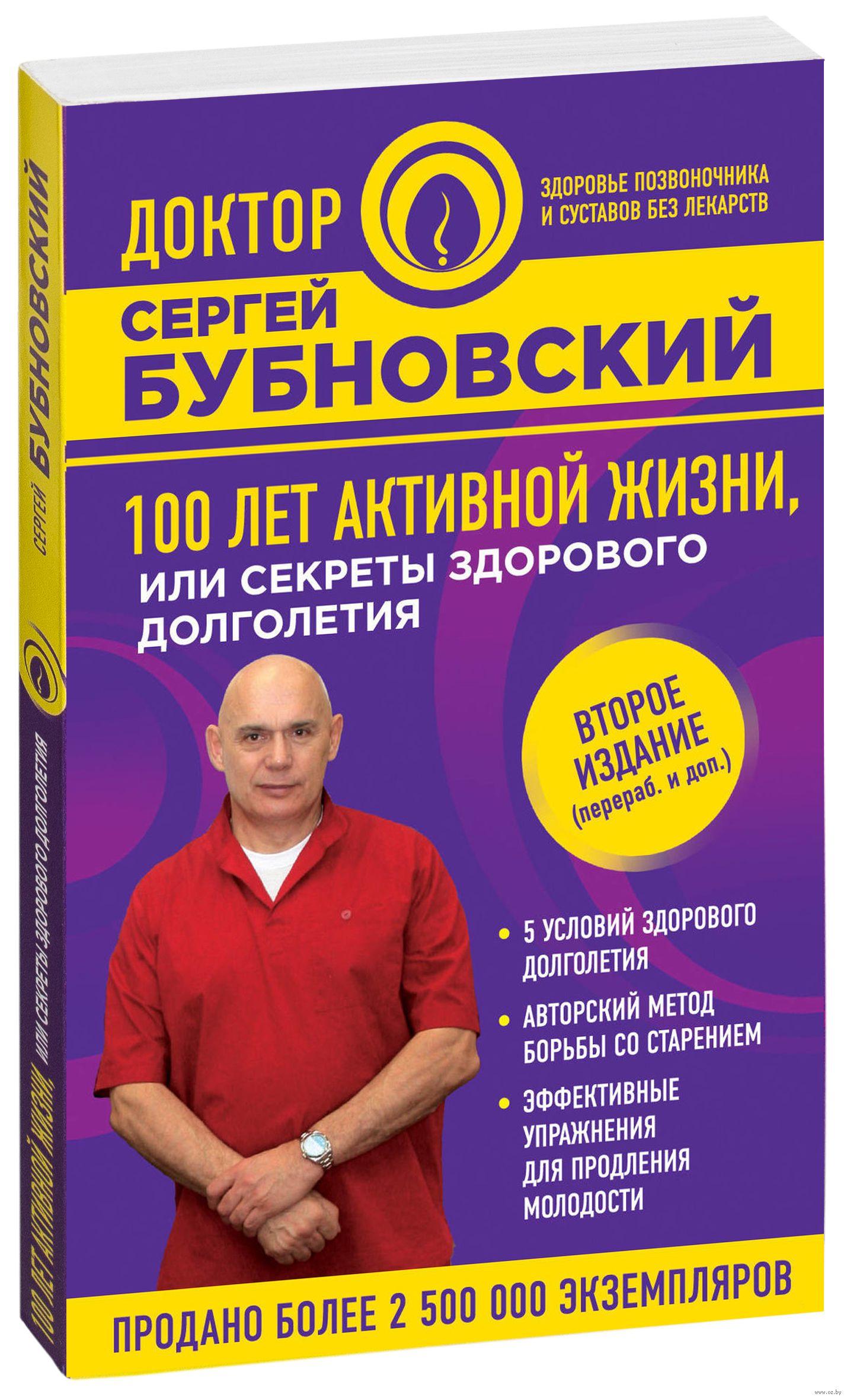 Книга секреты суставов бубновского снимки височнонижнечелюстного сустава