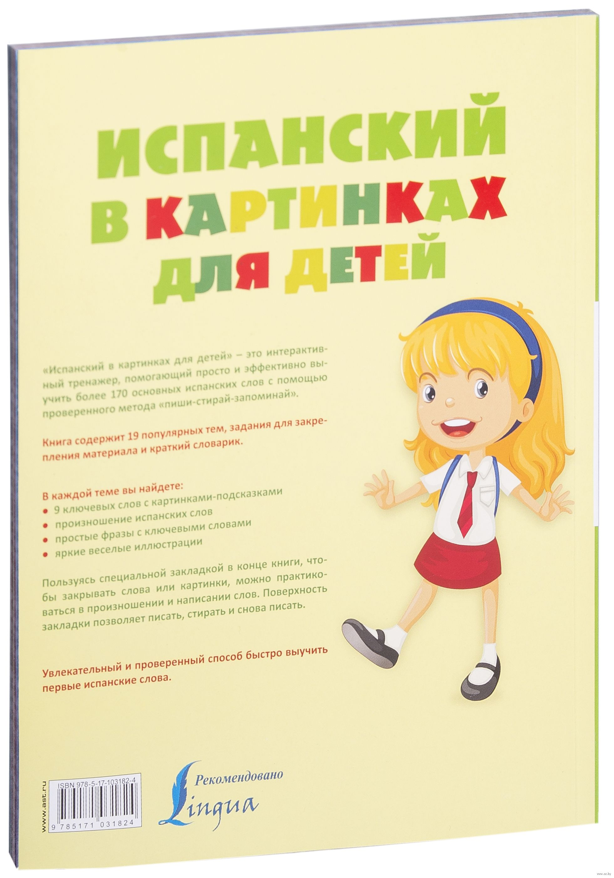 ... Испанский в картинках для детей. Интерактивный тренажер с  суперзакладкой — фото, картинка — 6 e9bed168370