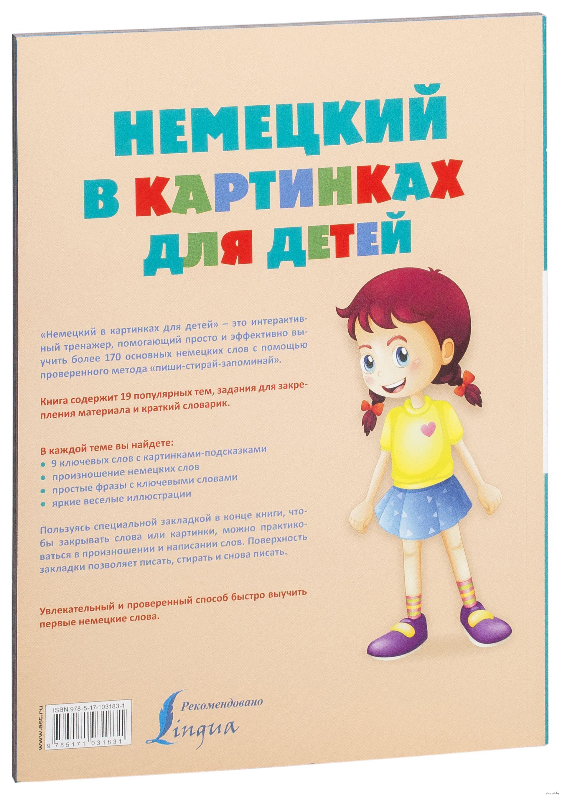 ... Немецкий в картинках для детей. Интерактивный тренажер с суперзакладкой  — фото, картинка — 6 d4ed6c97c2e