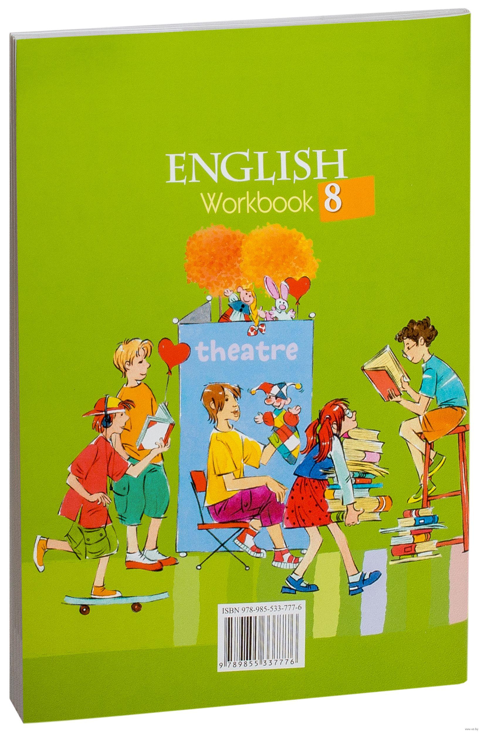 английский язык рабочая напечатанная тетрадь
