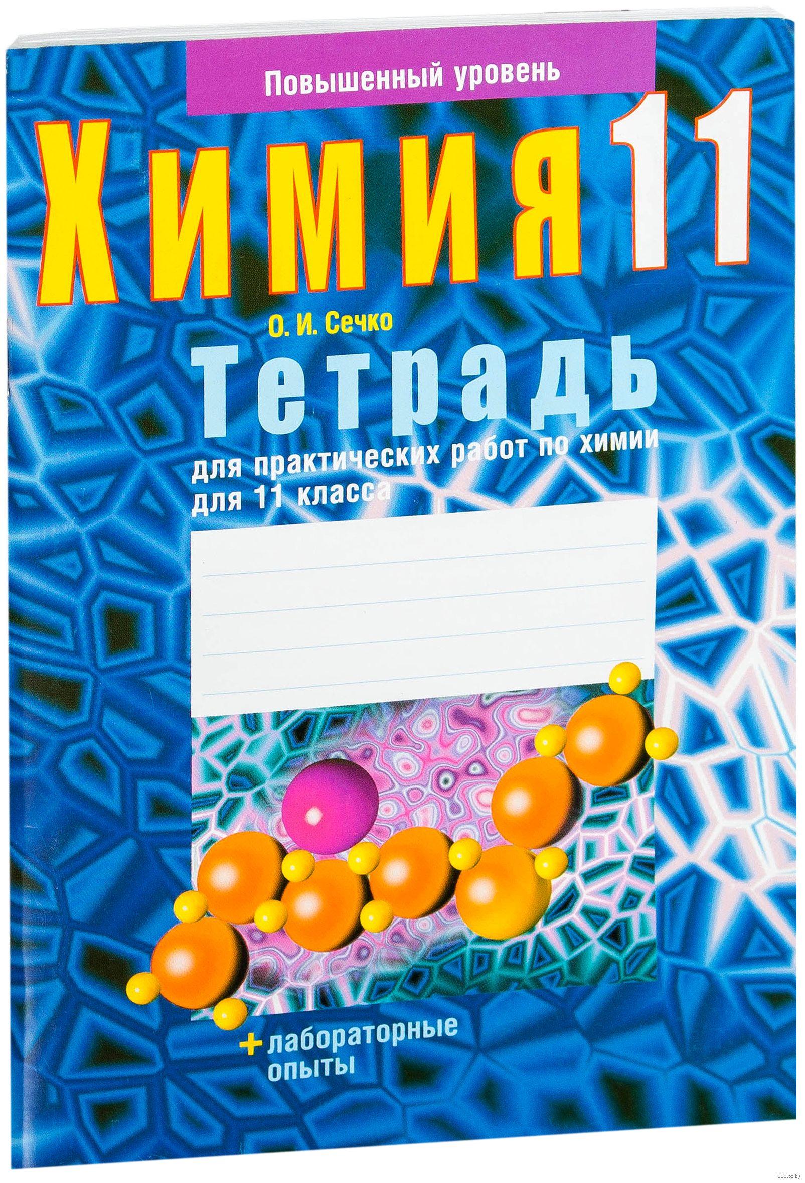 решебник по химии 10 класс украина академический уровень