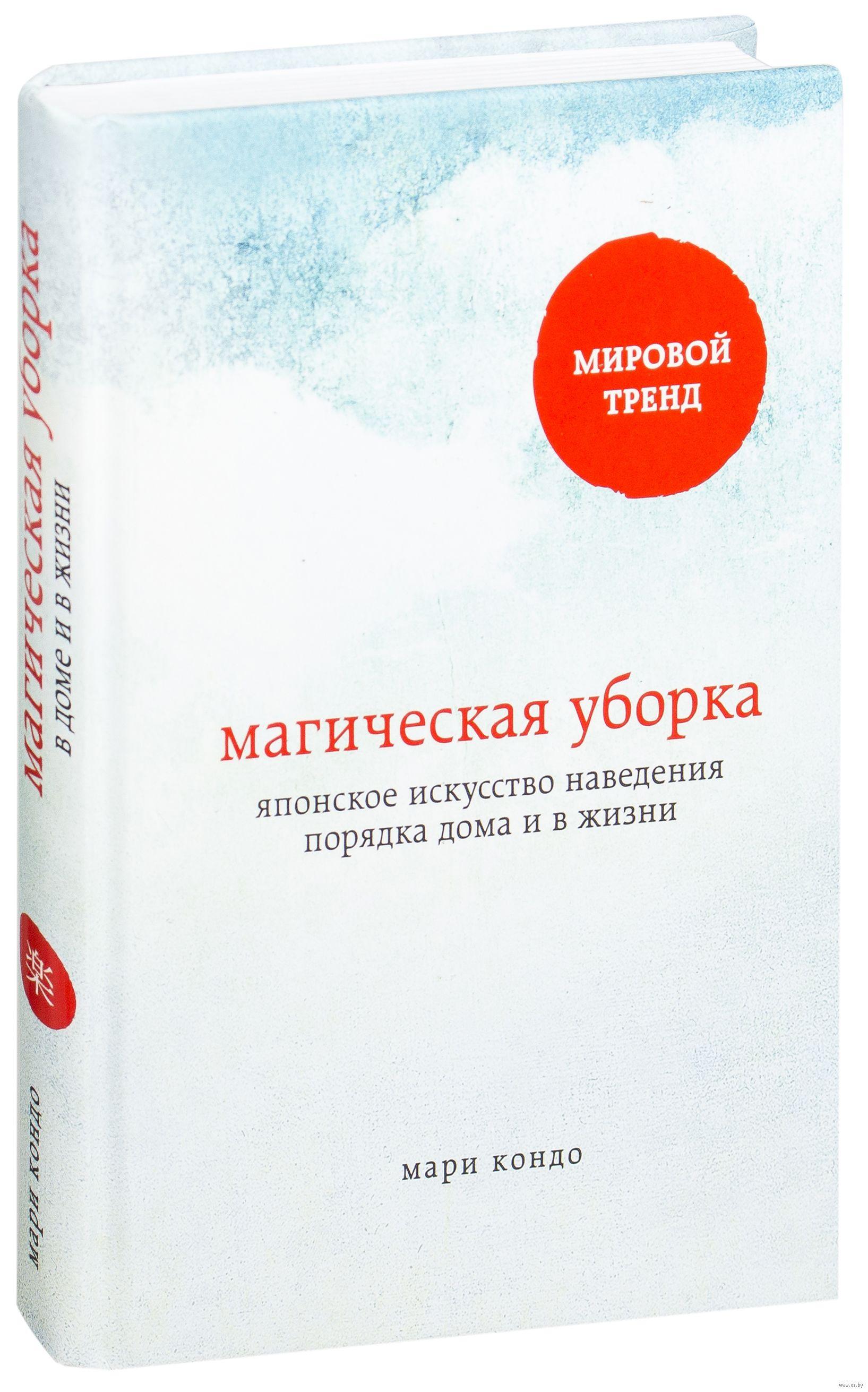 МАРИЯ КОНДО МАГИЧЕСКАЯ УБОРКА EPUB СКАЧАТЬ БЕСПЛАТНО