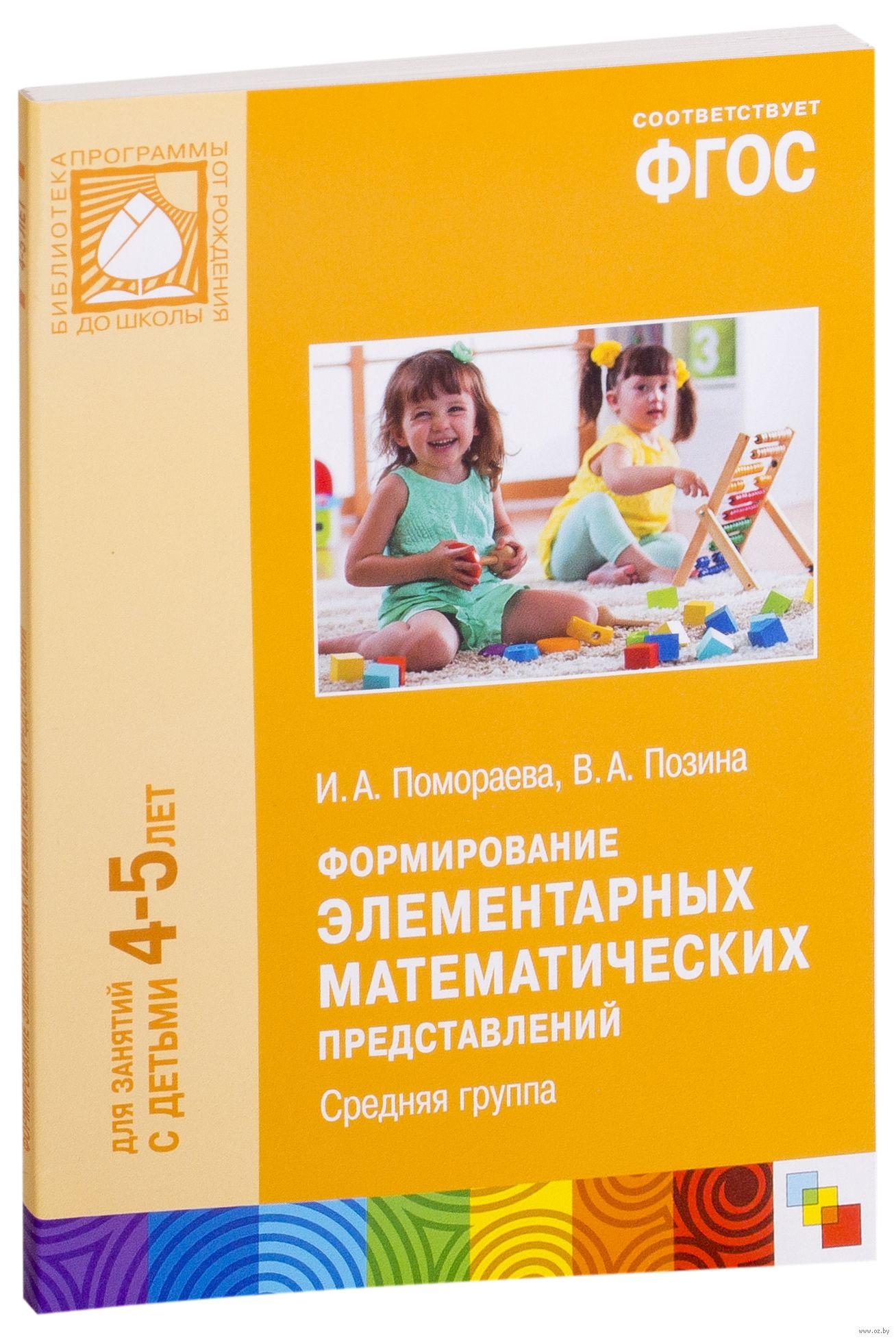 житко ив формирование элементарных математических представлений у детей от 4 до 5 лет