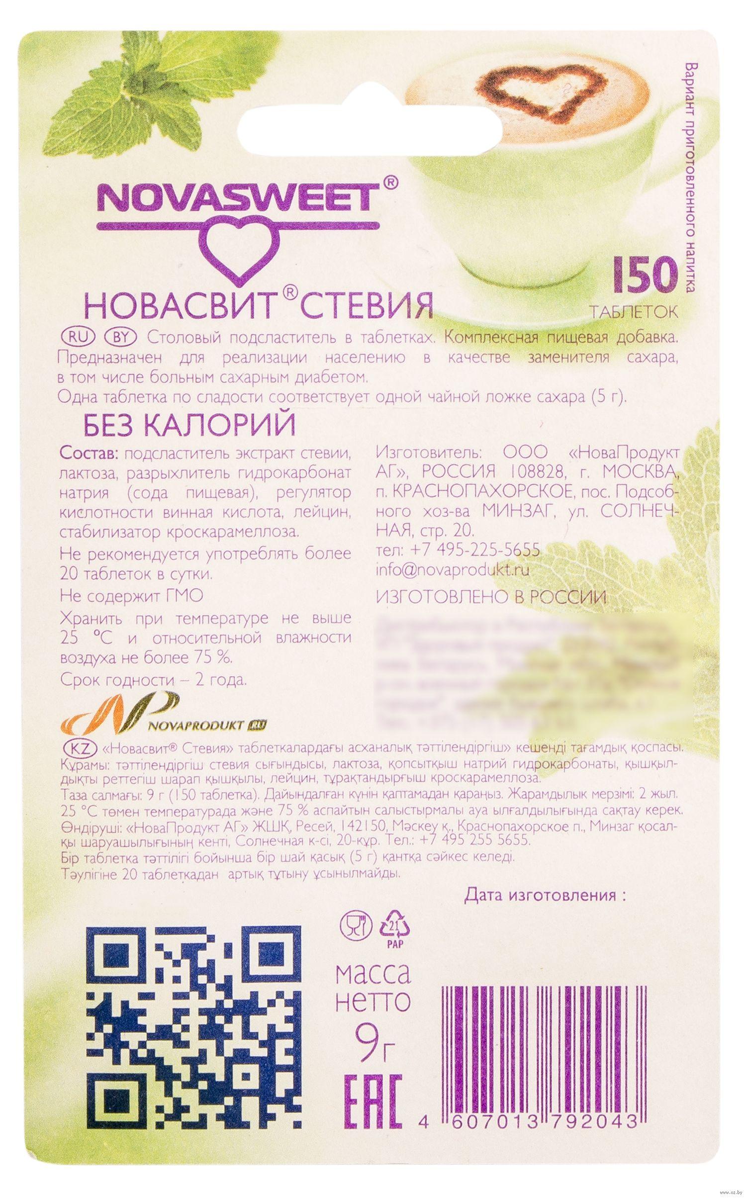00394564a6f0 Заменитель сахара