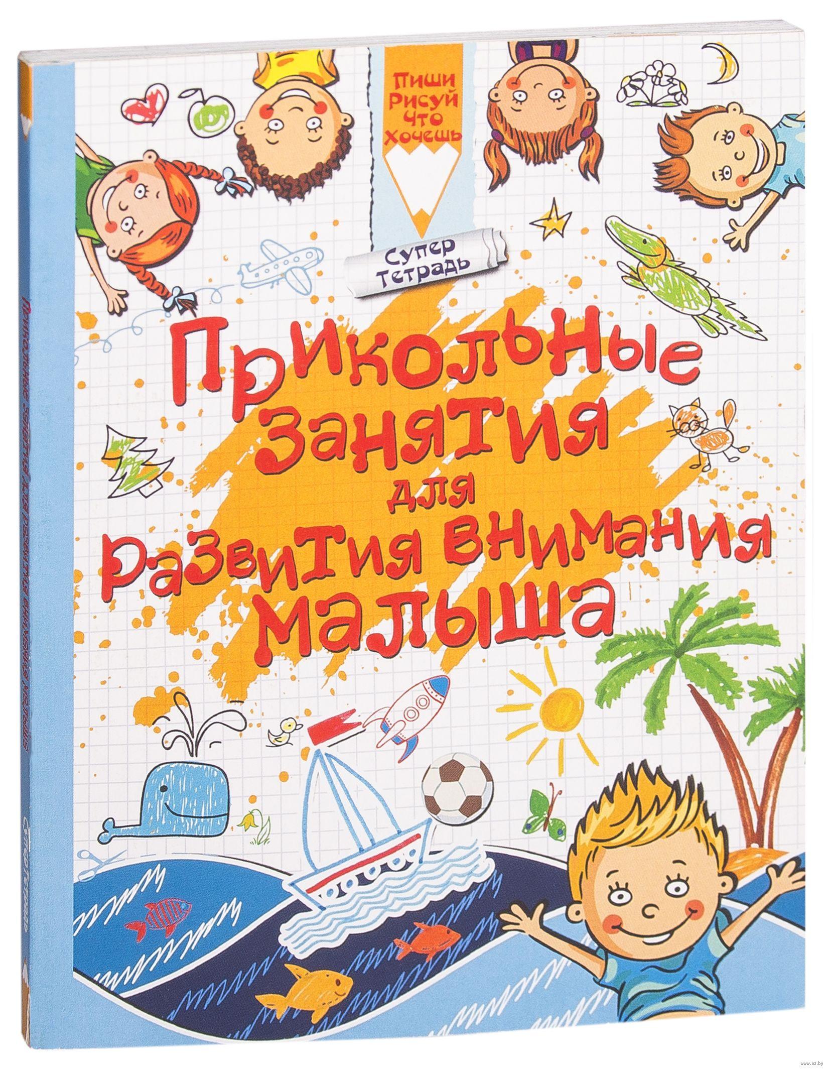 Прикольные занятия для развития внимания малыша» Людмила Доманская ... d616c6e5c2a