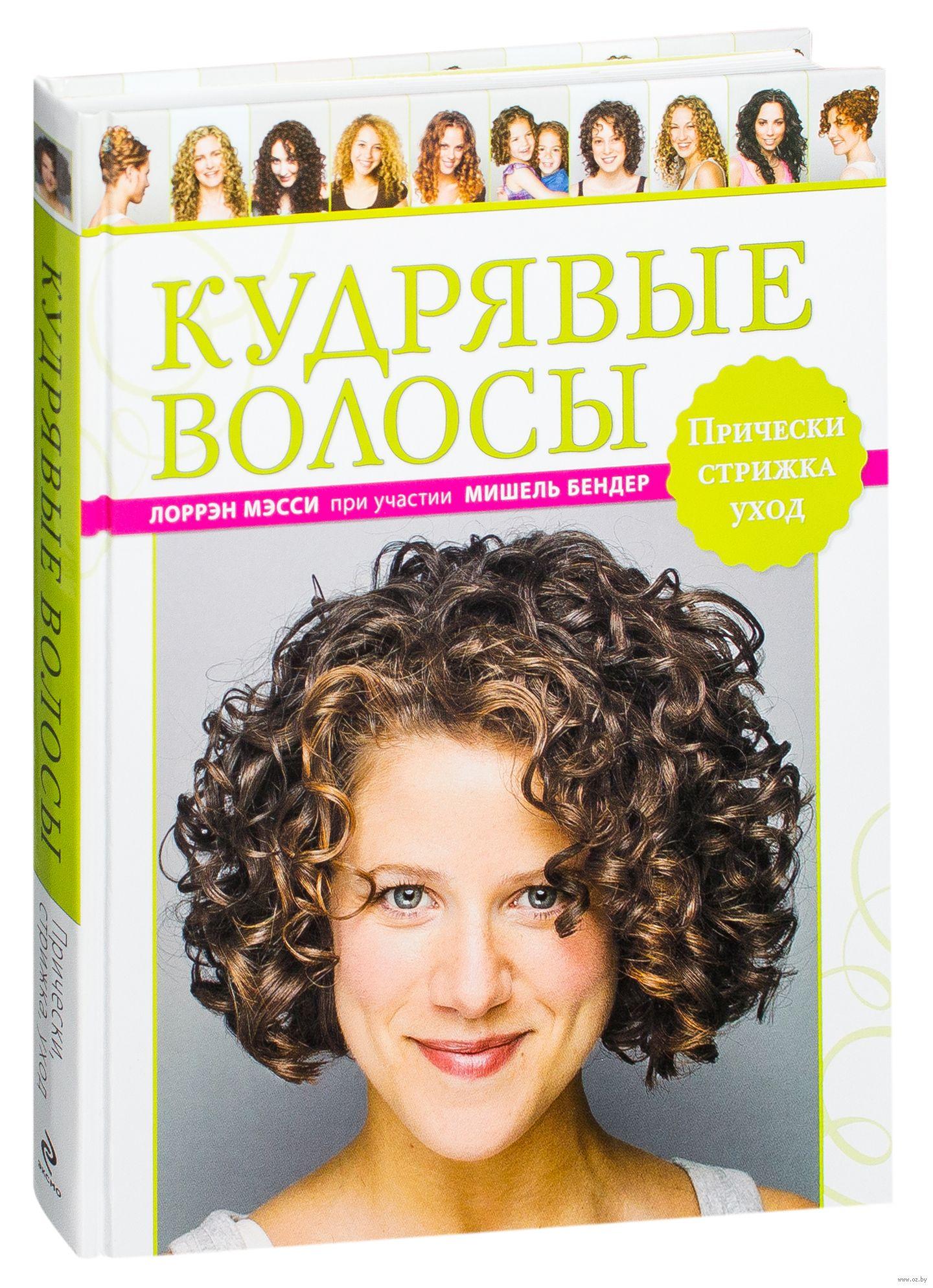 Маски для кудрявых волос своими руками