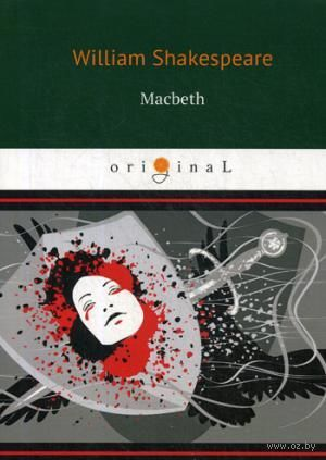 an analysis of the themes of ambition and supernatural in macbeth by william shakespeare Themes themes are the fundamental and often universal ideas explored in a literary work the corrupting power of unchecked ambition the main theme of macbeth—the destruction wrought when ambition goes unchecked by moral constraints—finds its most powerful expression in the play's two main characters.
