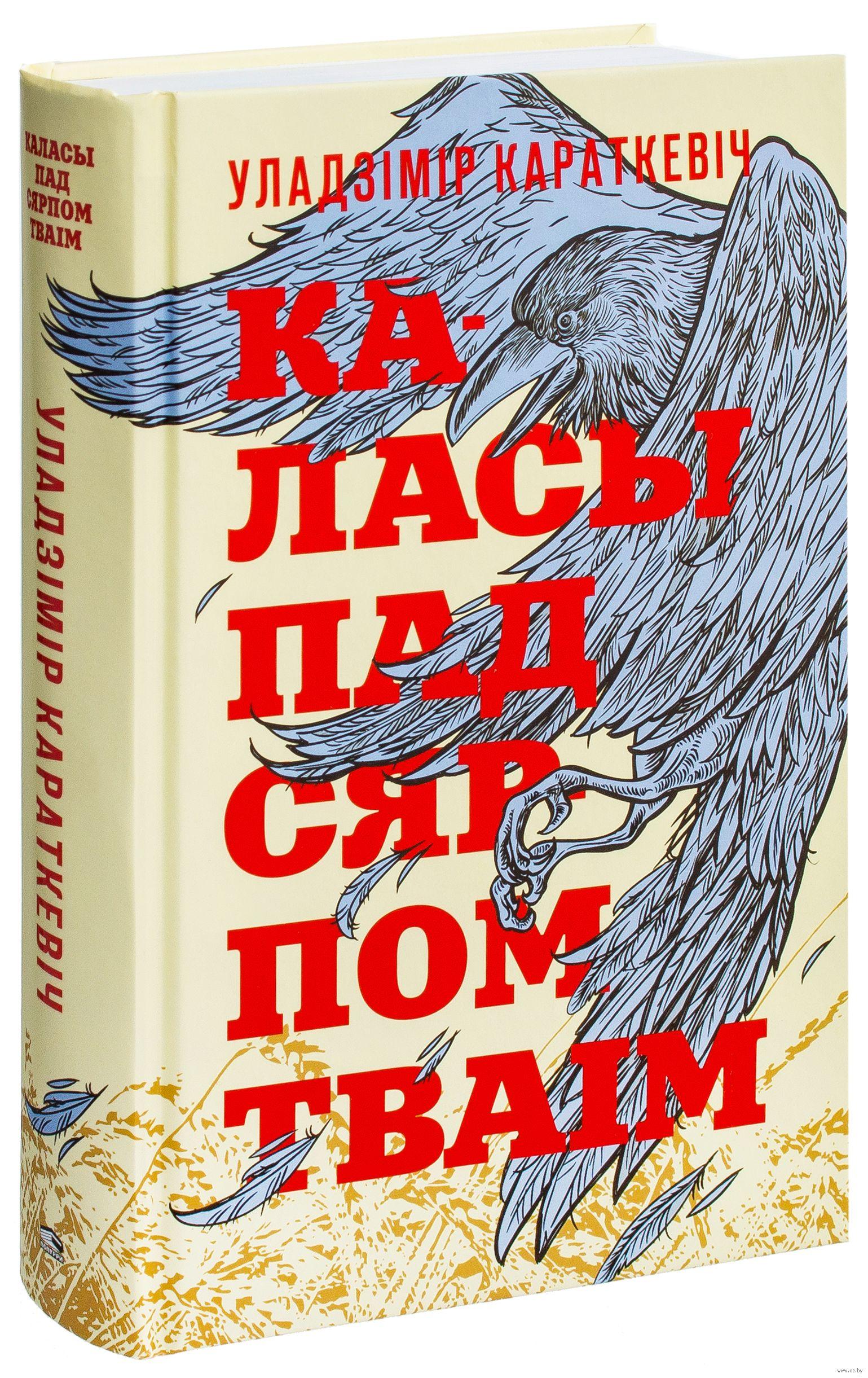 «Каласы пад сярпом тваiм» Уладзімір Караткевіч набыць кнiгу у Мiнску — Кніжная крама OZ.by