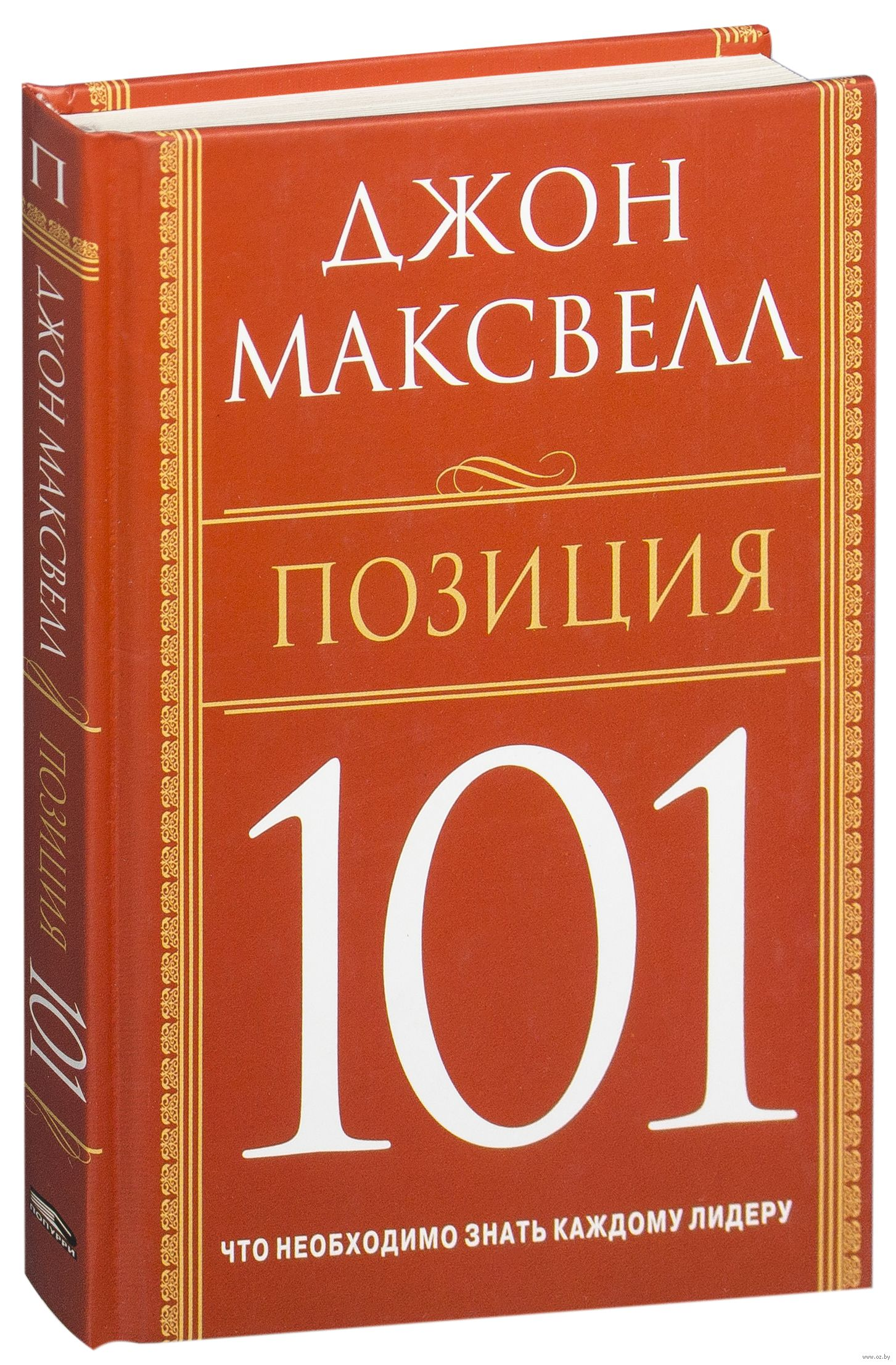 ДЖОН МАКСВЕЛЛ НАСТАВНИЧЕСТВО 101 СКАЧАТЬ БЕСПЛАТНО