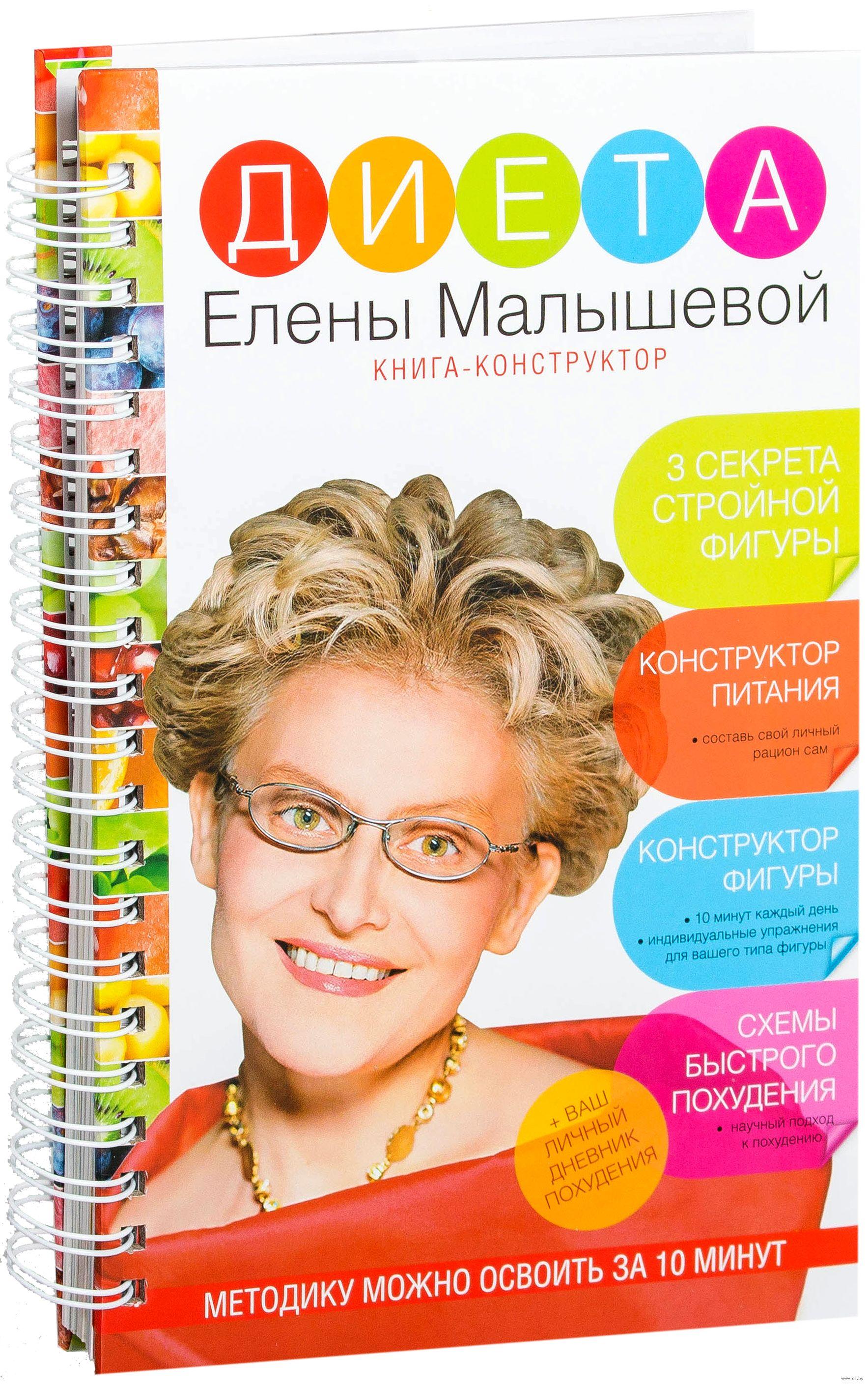 Елена Диета Ру. Десять бесплатных диет от Елены Малышевой