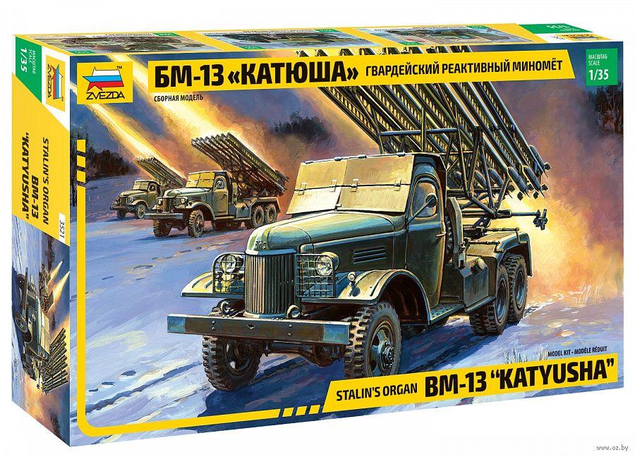 """<b>Сборная модель</b> """"Гвардейский реактивный миномёт """"Катюша ..."""