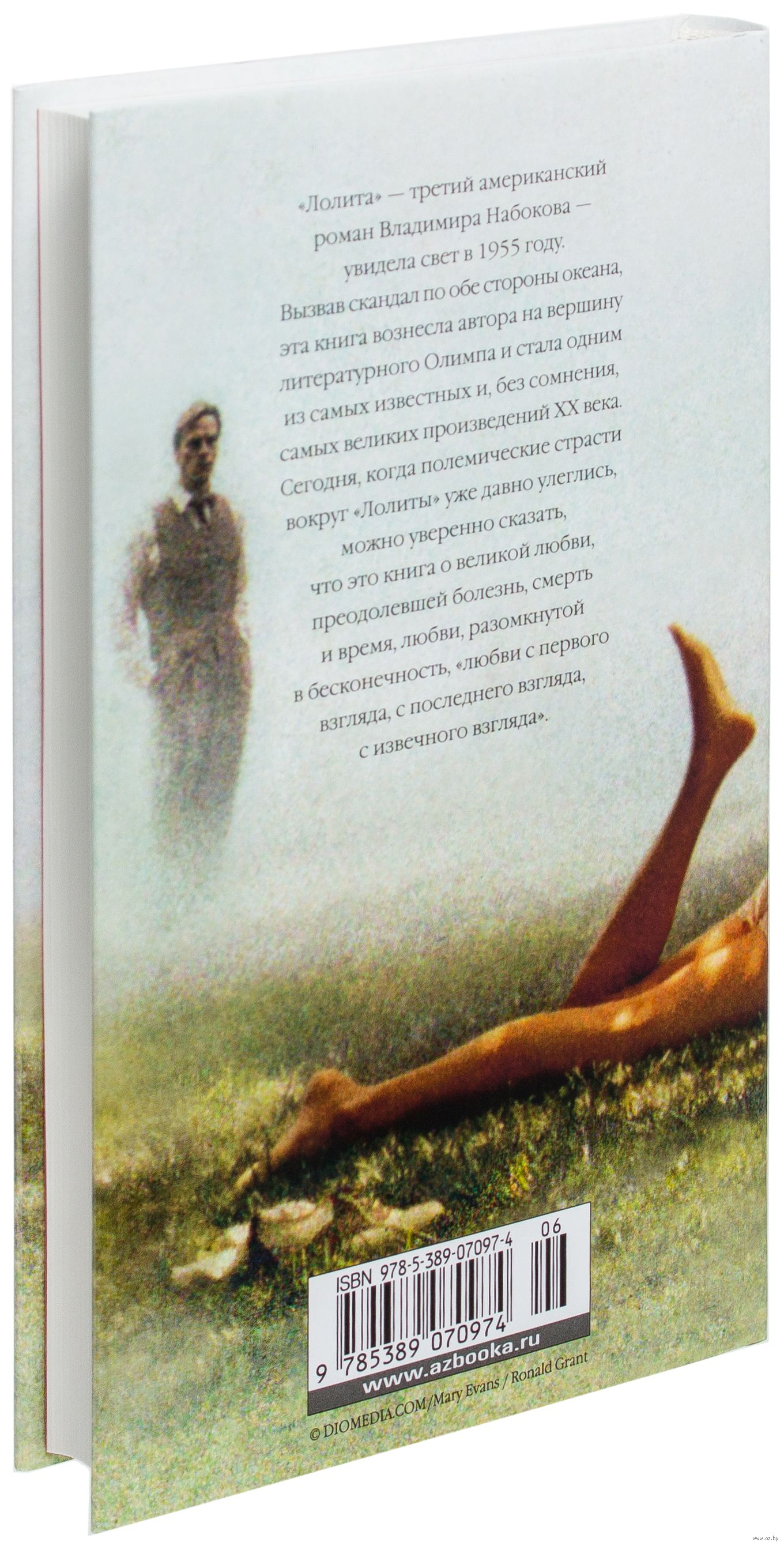 33595a6239304 «Лолита» Владимир Набоков - купить книгу «Лолита» в Минске ...