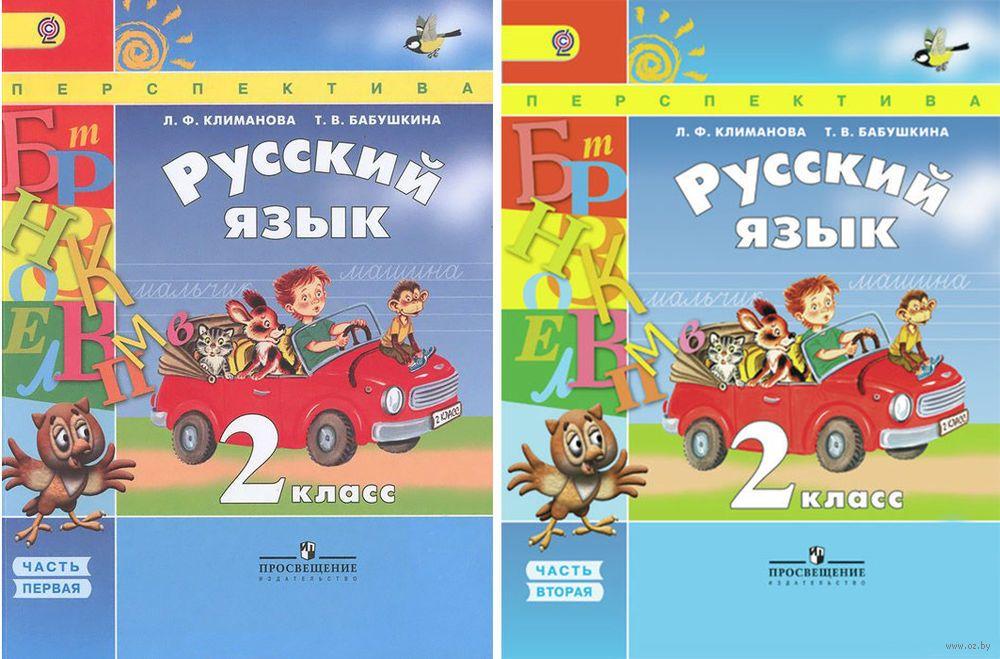 Решебник класс 2 программа язык русский перспектива