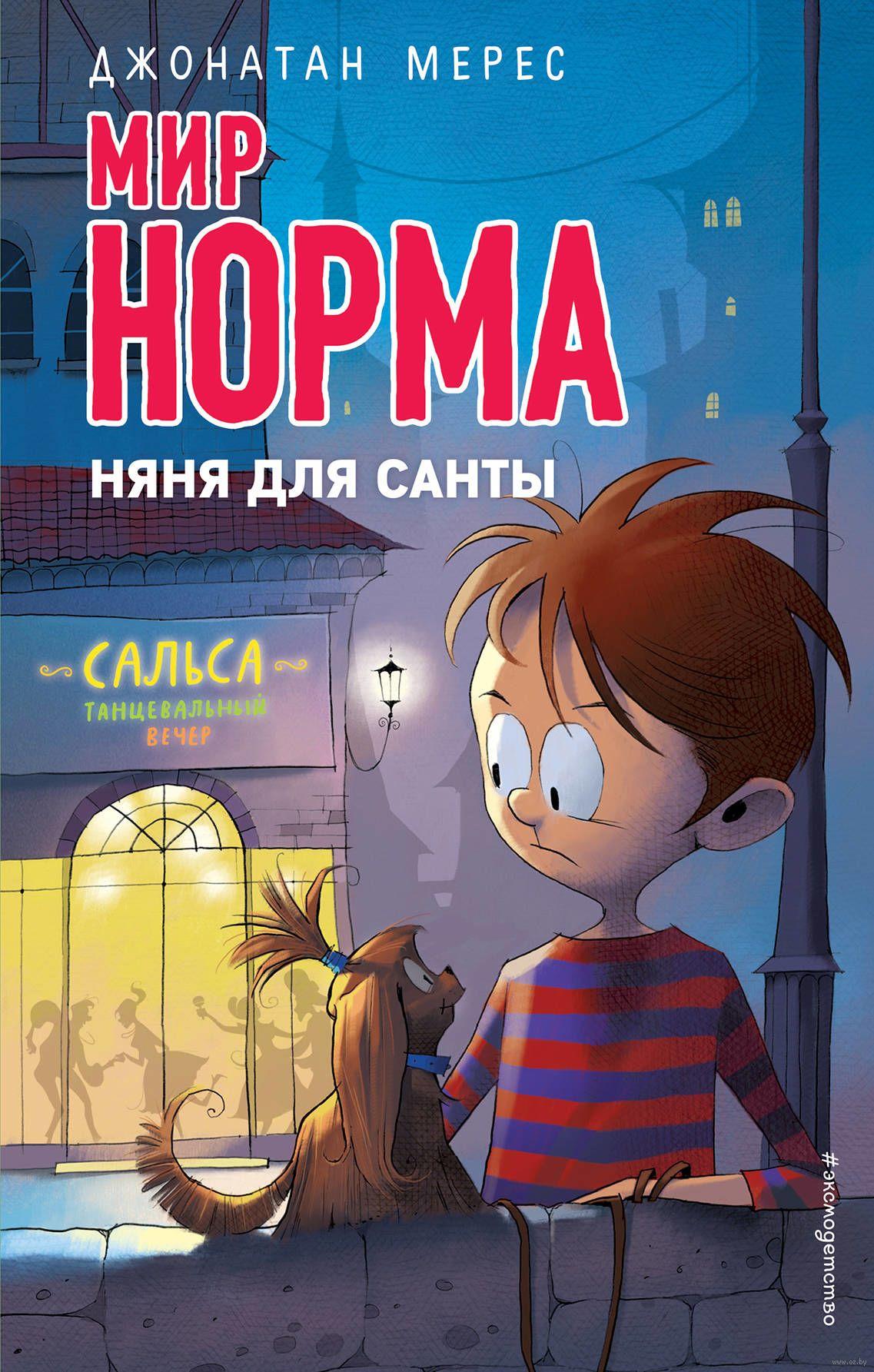 Няня для Санты» Джонатан Мерес - купить книгу «Няня для Санты» в ... 56687af105a