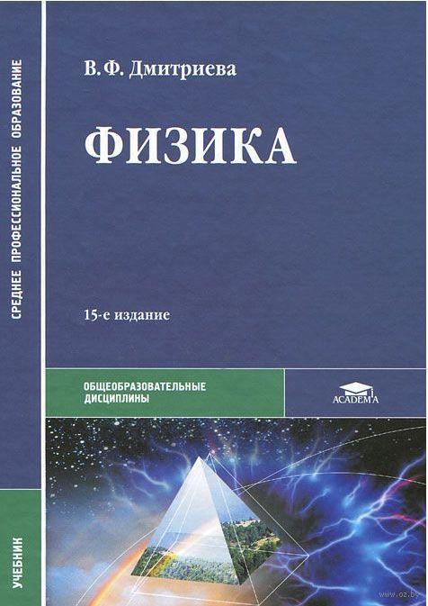 Гдз По Физике Дмитриева 15 Издание