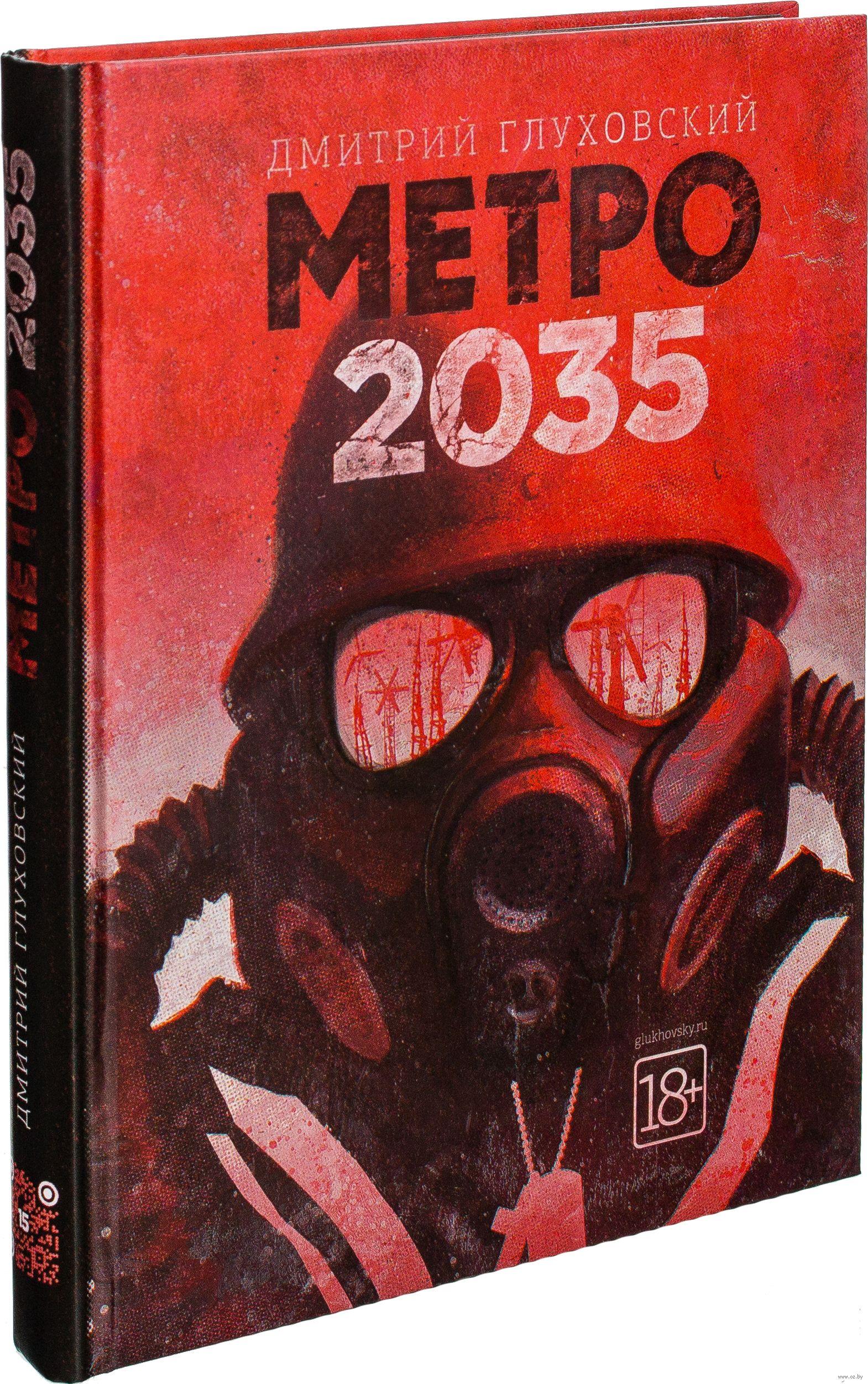 ГЛУХОВСКИЙ МЕТРО 2035 СКАЧАТЬ БЕСПЛАТНО