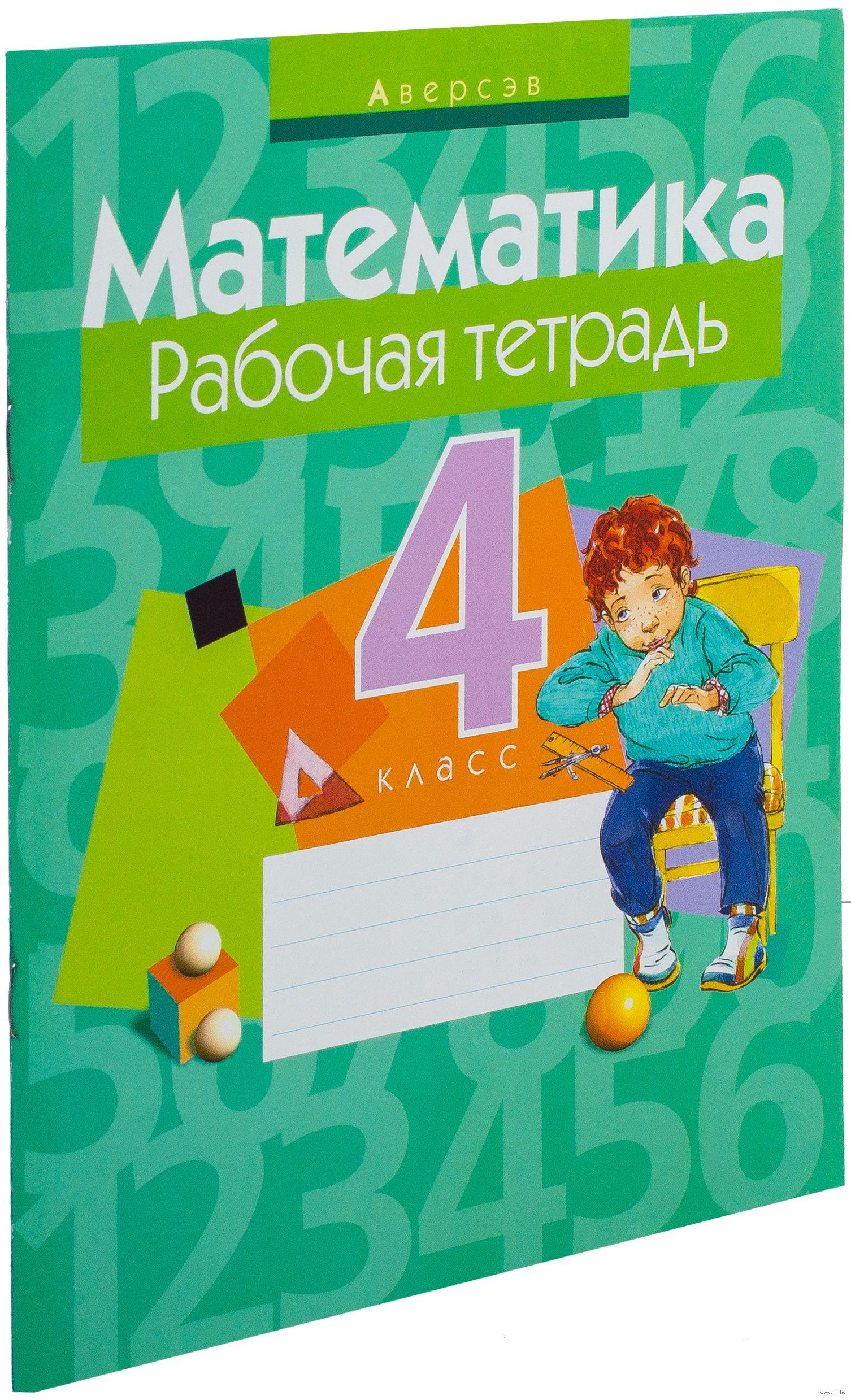 Решебник По Математике 3 Класс 2 Часть Муравьева Урбан Ответы