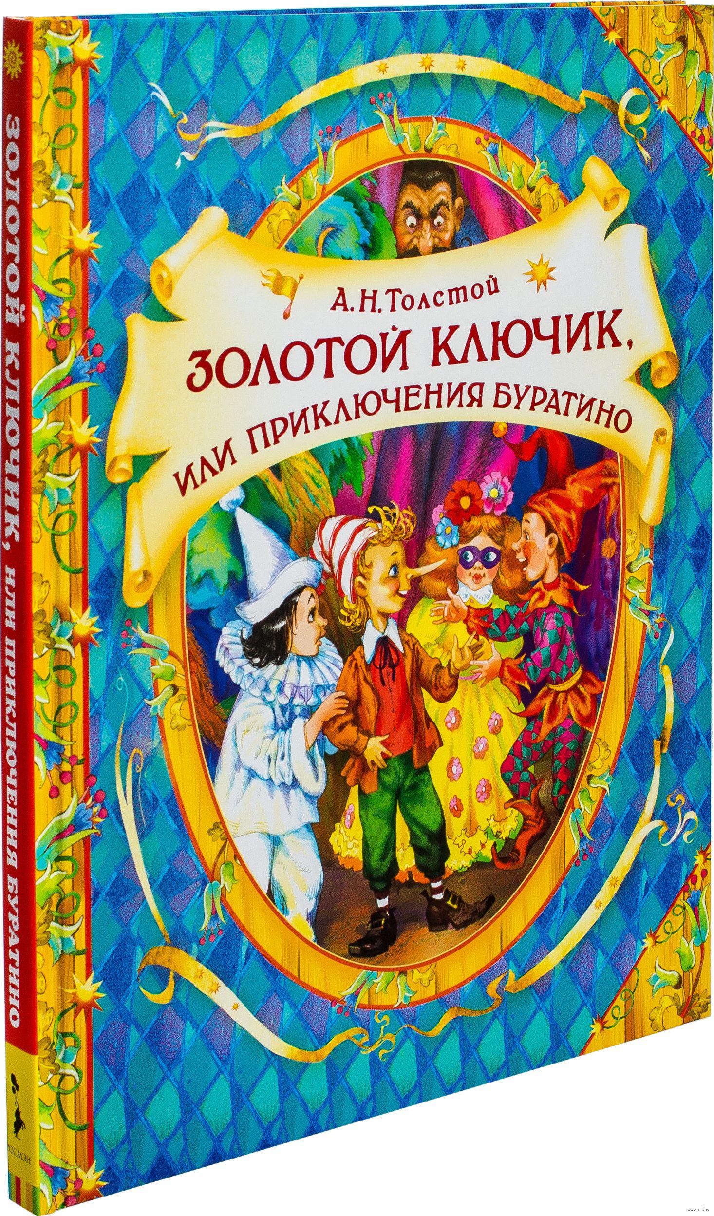Фото детей из сказки буратино