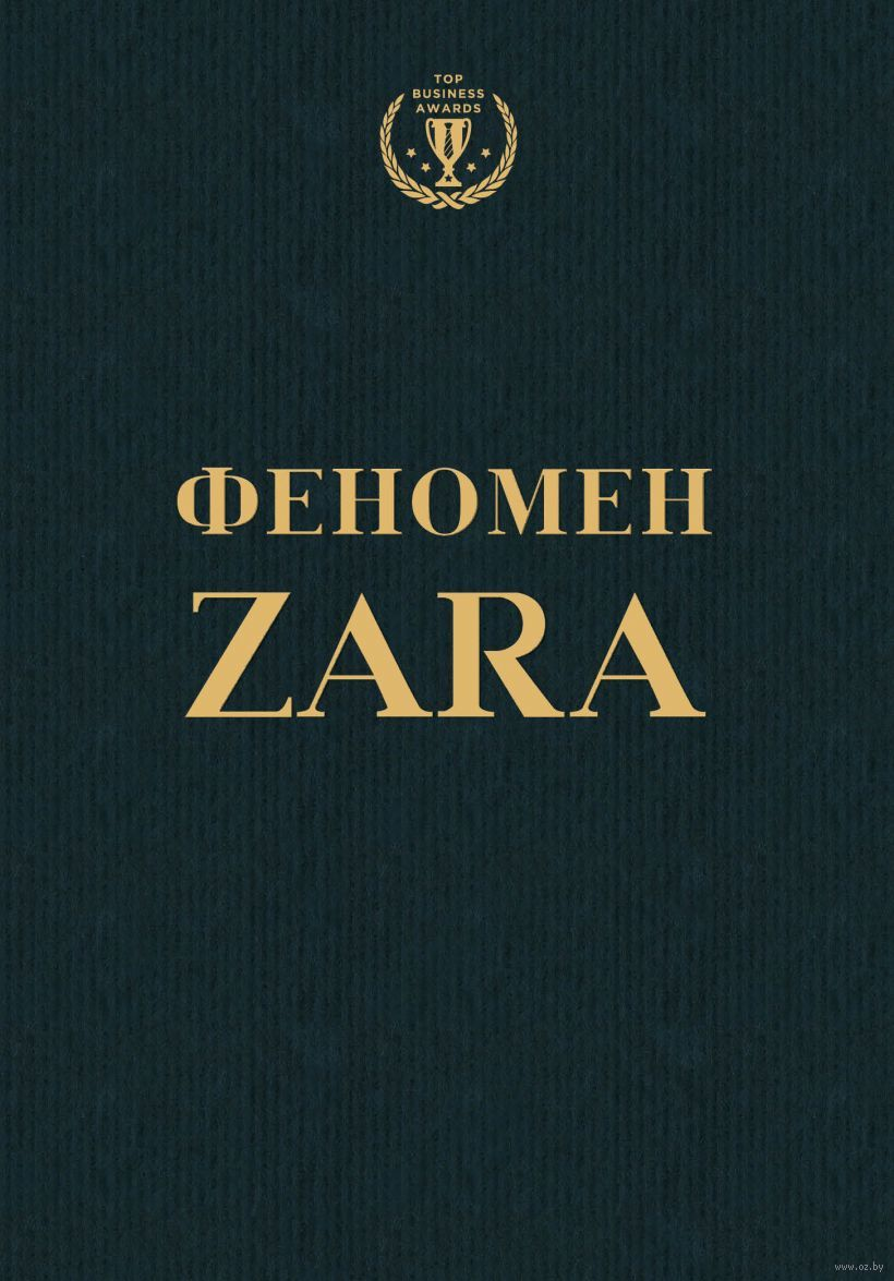 Феномен ZARA» Ковадонга О`Ши - купить книгу «Феномен ZARA» в Минске ... a1ee4a4e997