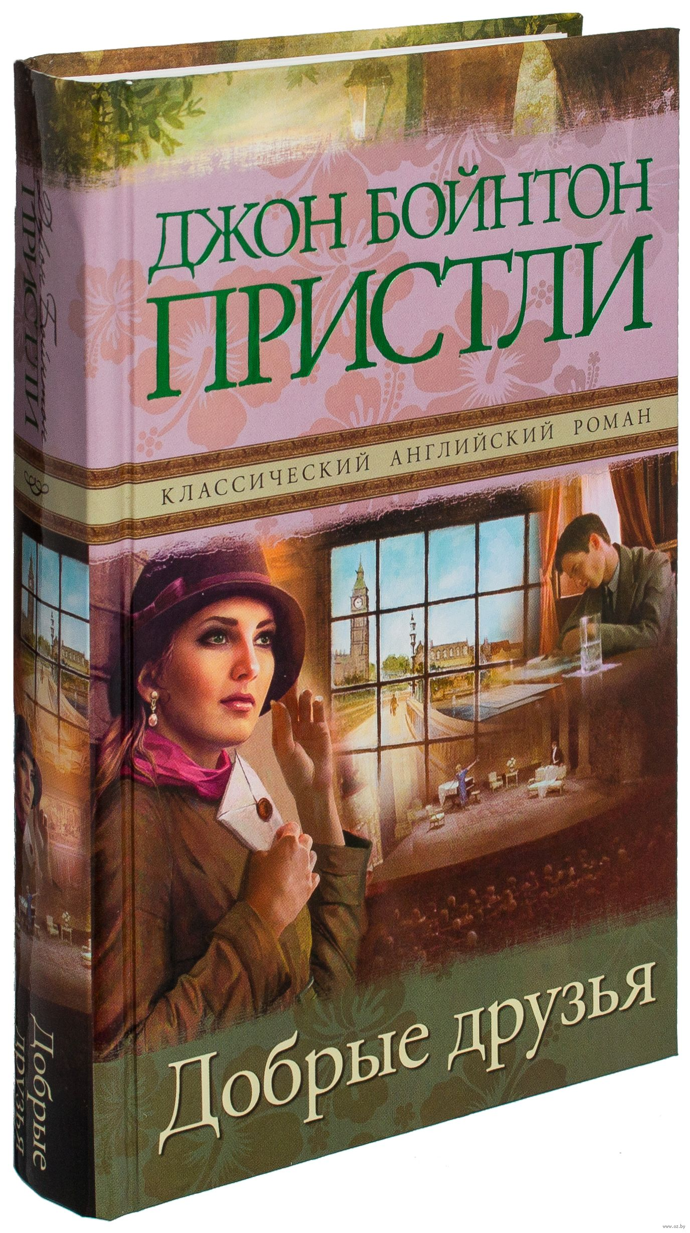 стук почтальона смотреть онлайн на русском языке