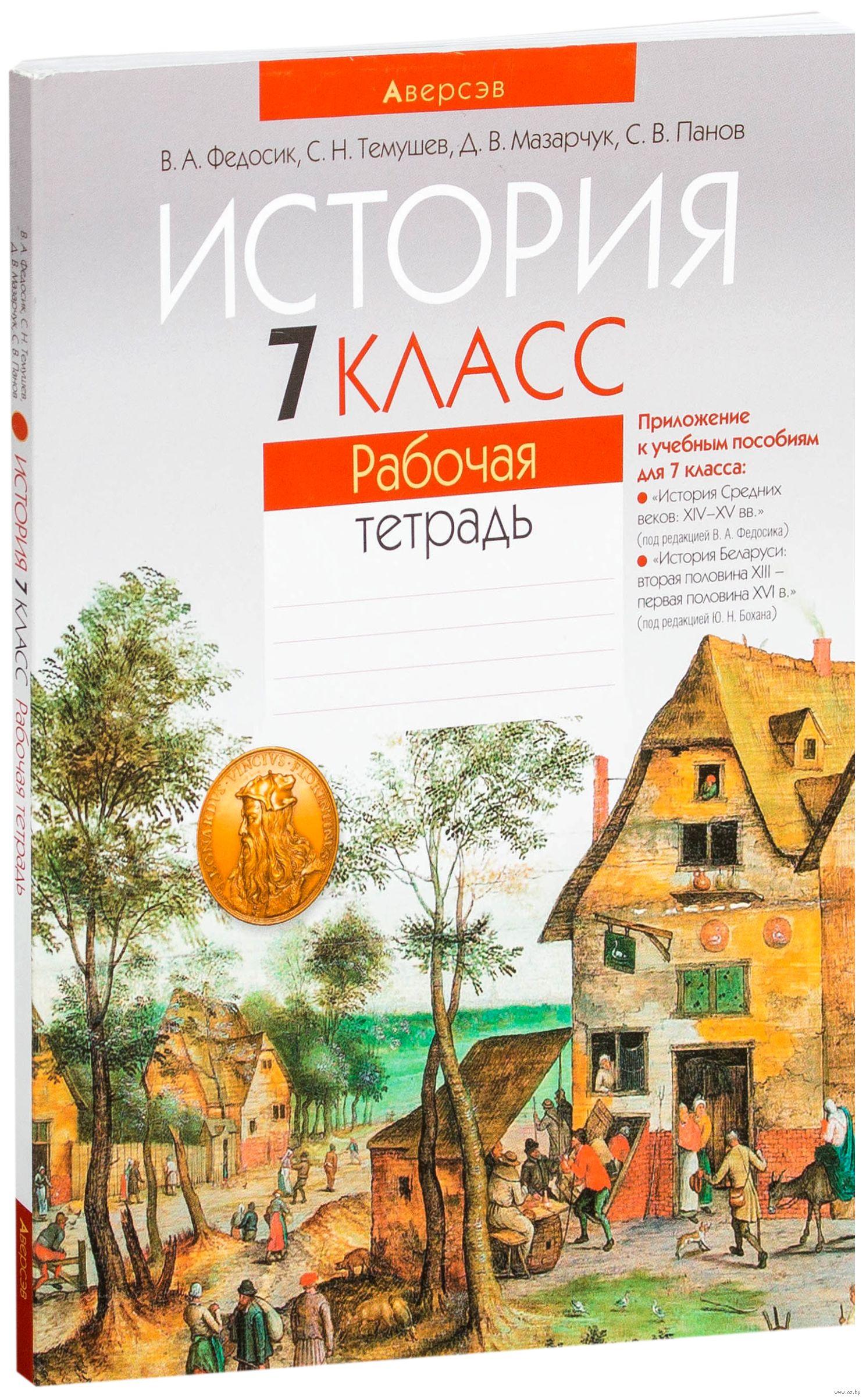 Учебник решебник по истории беларусь класс 6