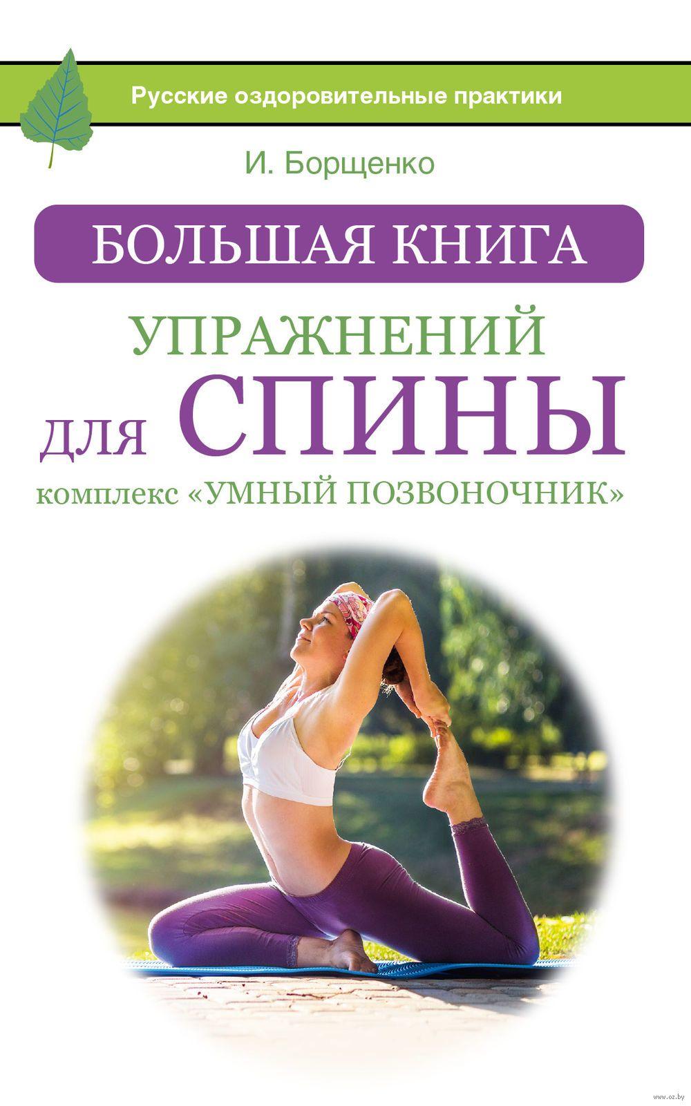 Борщенко умный позвоночник упражнения для спины
