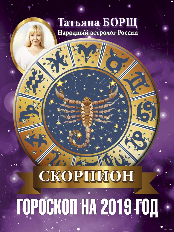 Гороскоп на март 2019 года для Скорпиона Женщины картинки
