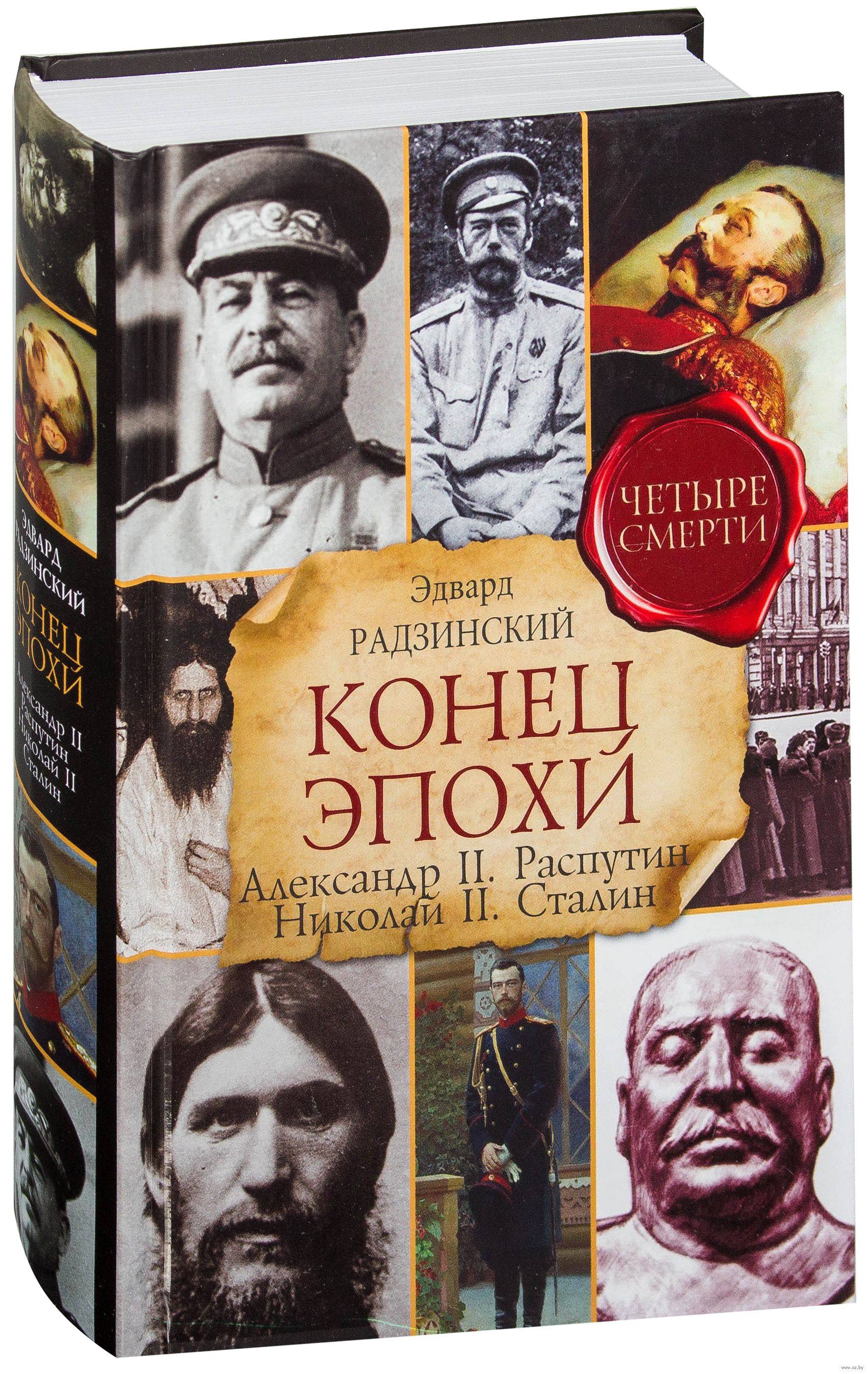 9dcf5217e081 Конец эпохи. Александр II. Распутин. Николай II. Сталин - на OZ.by