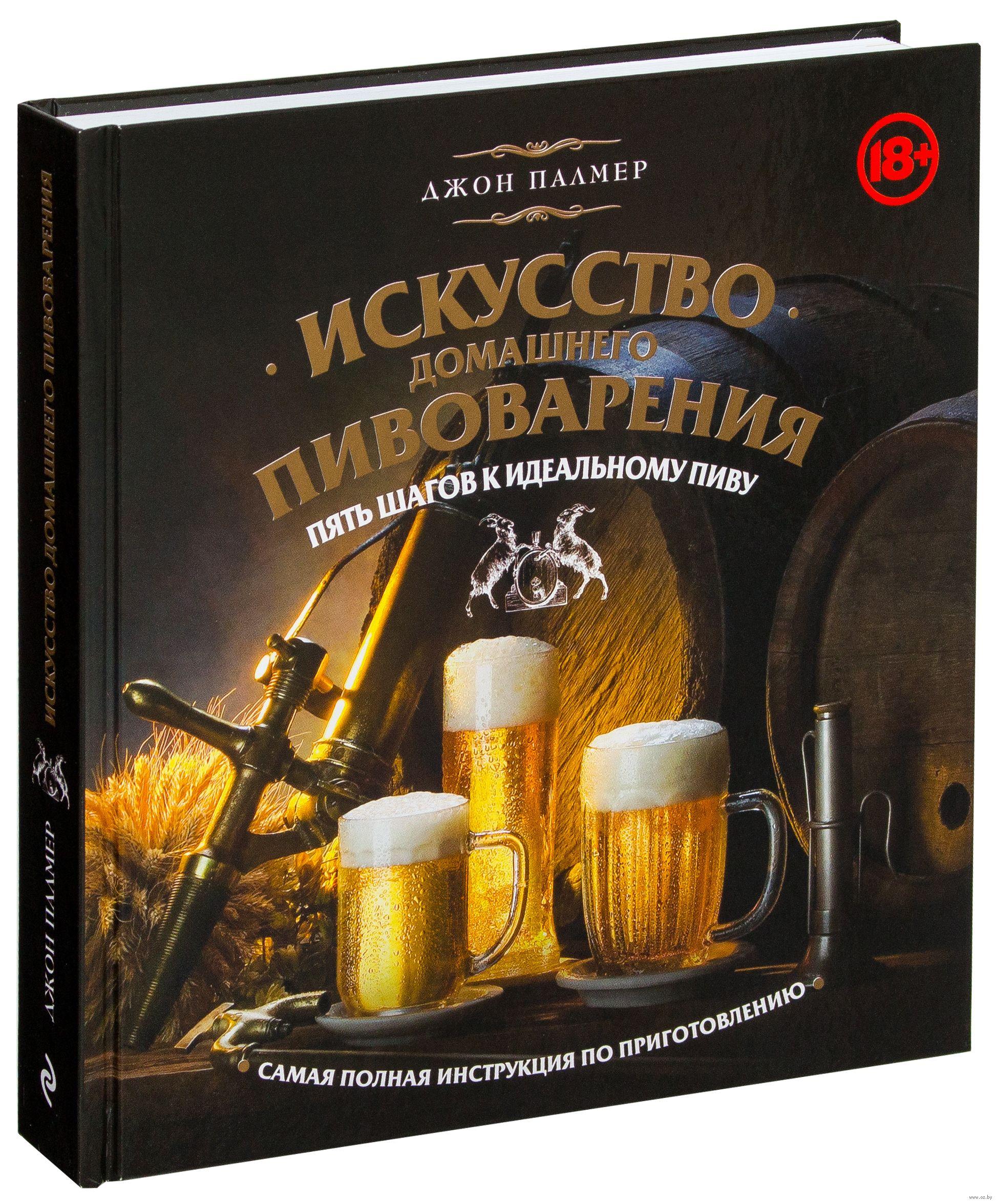 Смеси для домашних пивоварен купить самогонного аппарата бавария