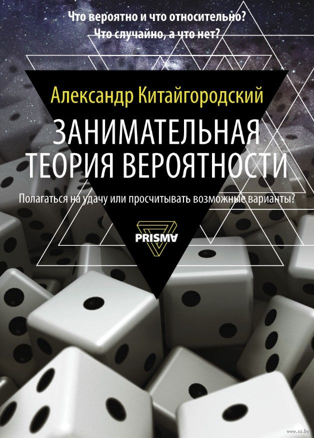Занимательная теория вероятности - на OZ.by