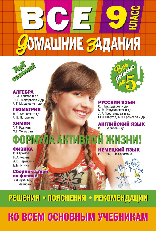 Gdz Name Лучший Сборник Готовых Домашних Заданий