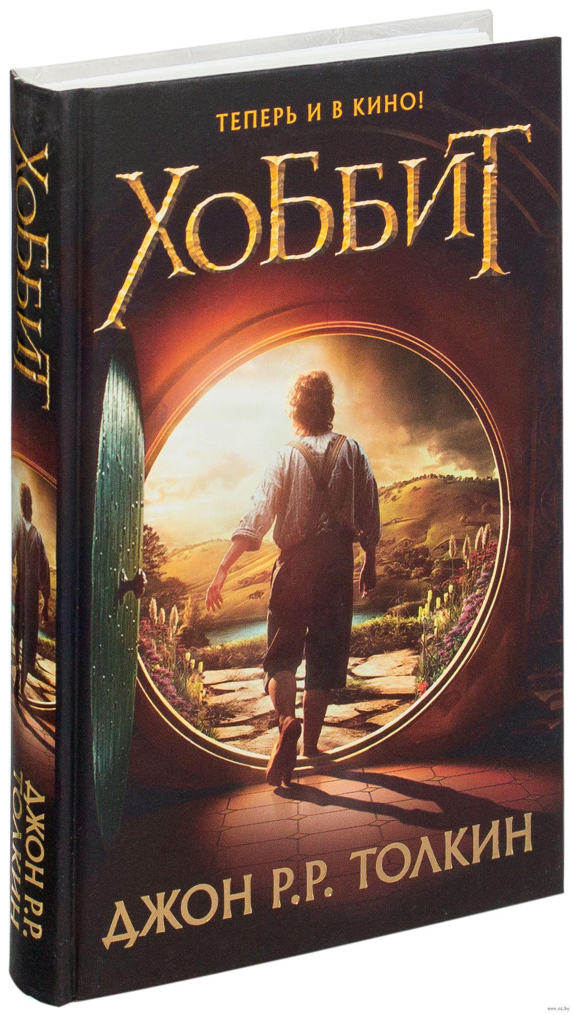 Хоббит, или туда и обратно | джон рональд руэл толкин | loveread.