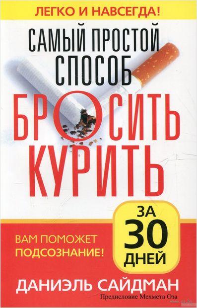 Самый простой способ бросить курить. Даниэль Сайдман