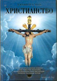 Христианство. Джефри Вебб