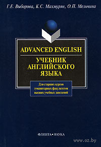 Advanced English. Галина Выборова, К. Махмурян, Оксана Мельчина