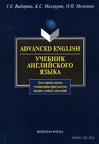 Advanced English. Галина Выборова, К. Махмурян, Оксана Мельчина
