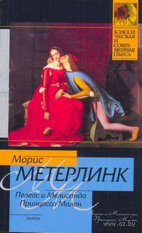 Пелеас и Мелисанда. Принцесса Мален. Морис Метерлинк