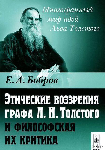 Этические воззрения графа Л. Н. Толстого и философская их критика — фото, картинка