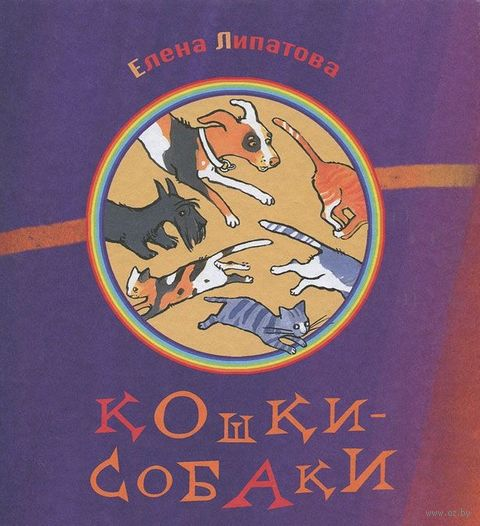 Кошки-собаки. Елена Липатова