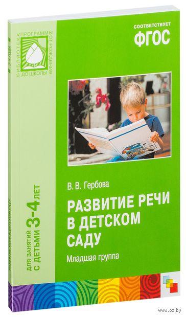 Развитие речи в детском саду. Младшая группа. Для занятий с детьми 3-4 лет. Валентина Гербова