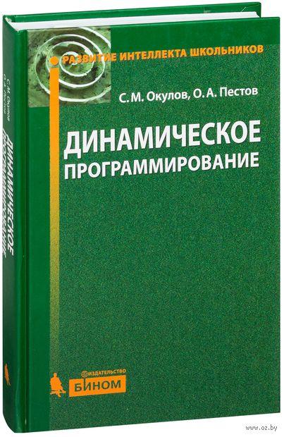 Динамическое программирование. Олег Пестов, Станислав Окулов