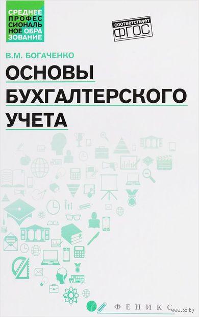 Основы бухгалтерского учета. Вера Богаченко
