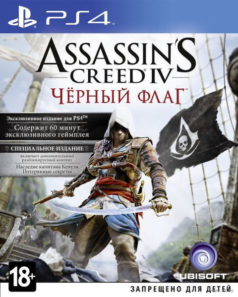 Assassin`s Creed 4. Черный флаг [PS4]